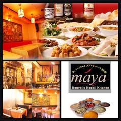 アジアンダイニング マヤ maya 目黒本店の写真