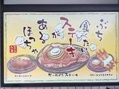 この看板が目印!!ハンバーグ×ステーキがお待ちしております♪人気メニューのコンボや、好みに合わせて楽しく食べられるトッピングもご用意しています。