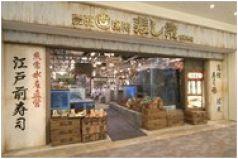 豊洲漁港 寿し常 市場内店 ららぽーと 豊洲の写真