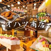 肉と魚 レトロ酒場 オハツ商店 梅田本店