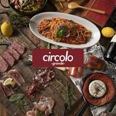 肉バル チルコロ グランデ circolo grande 高崎店
