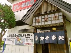 金寿司 北上 の写真