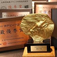 様々な賞を受賞した神戸牛