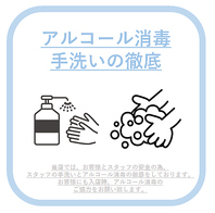 手洗い、消毒の徹底!
