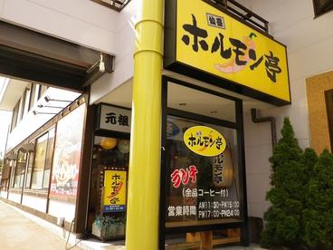 仙臺ホルモン亭 南吉成店の雰囲気1