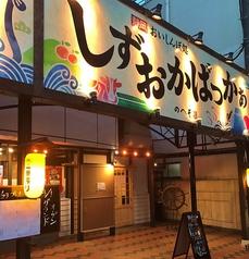 静岡おいしんぼ処 しずおかばっかぁの雰囲気1