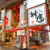 どうとんぼり神座 千日前店の雰囲気2
