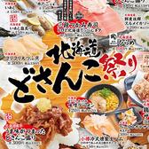 かっぱ寿司 葛飾立石店の詳細