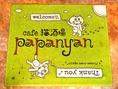 papanyanオリジナルキャラクターがデザインされた玄関マットが出迎えてくれます。赤系と2種類ございますので、どちらの出迎えを受けられるかも楽しみの一つに。