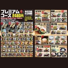 鳥放題 長野大豆島店のコース写真