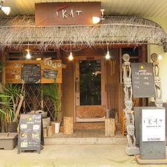 IKAT 茅ヶ崎店の雰囲気1