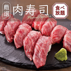 MAISON NEWYORK KITCHEN 肉 BISTRO 静岡駅前店のおすすめ料理1