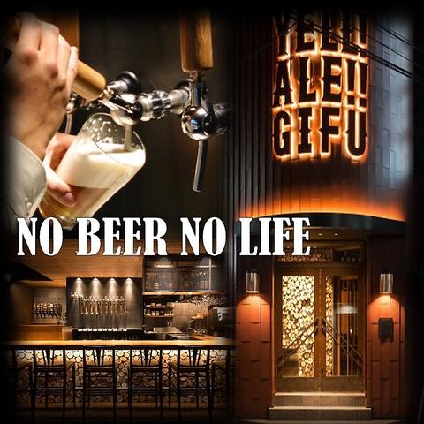クラフトビール YELL!ALE!!GIFU(エールエールギフ)