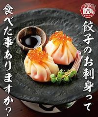 餃子酒場 餃、の写真