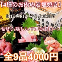 食彩呑酒 よろずや 岡山のコース写真