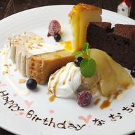 誕生日記念日♪デザートプレート