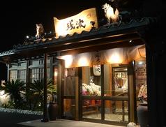 残波 江南店の写真