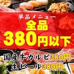 焼肉食べ放題 ぷくぷく 高槻店のコース写真