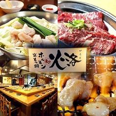 京もつ鍋 焼肉 ホルモン 火洛の写真