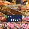 焼肉モモンジ 天王寺店の写真