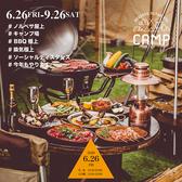ノルベサ URBAN BBQ THE CAMPの写真