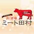 ミート田村 名駅店のロゴ