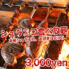 SakeNoMori 川崎店のコース写真