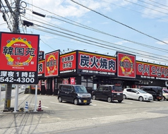 韓国苑 宗方店の写真