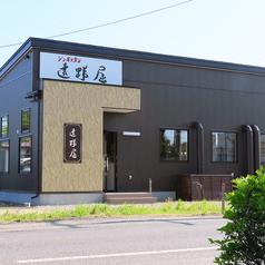 遠野屋 都南店の特集写真
