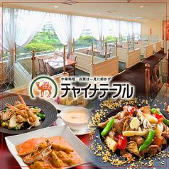 チャイナテーブル 福井店の写真