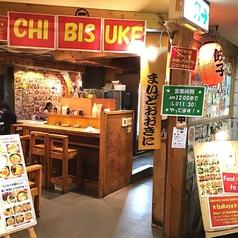 餃子工房 ちびすけ 阿倍野橋店の外観2
