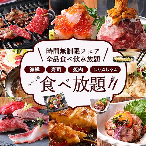 寿司 食べ 放題 札幌