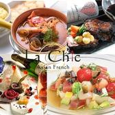 アジアンフレンチ La Chic ラシック 広島のグルメ