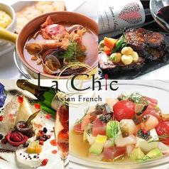 アジアンフレンチ La Chic ラシックの写真