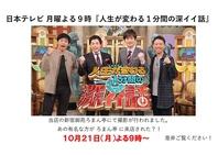 新宿御苑ろまん亭にて撮影が行われました!10/21放送!