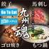 博多餃子 もつ鍋 馬刺し 九州魂 磐田駅前店のロゴ