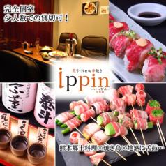 いっぴん ippin 三年坂の写真