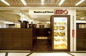 ハンバーグ&ステーキ hiro 京都ヨドバシ店の雰囲気3
