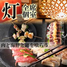 居酒屋 和DINING 灯 akari 長野駅前店の特集写真