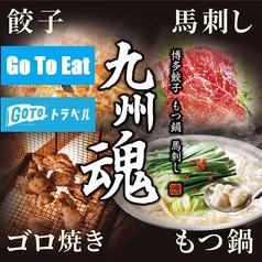 博多餃子 もつ鍋 馬刺し 九州魂 磐田駅前店の写真