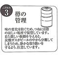 ★樽の管理★   味の変化を防ぐため、常に日陰の涼しい場所で保管しています。また激しい振動を与えると炭酸ガスがビールの中から分離してしまうため、静かな取扱いを徹底しています。