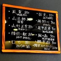 月に一回変わる地酒◆10~12種類