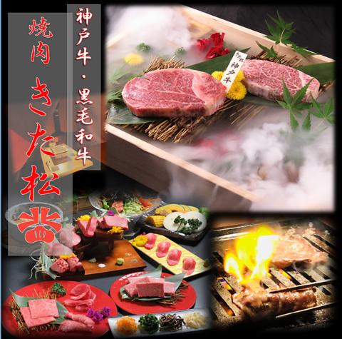…名店◇『焼肉 きた松』…神戸牛・黒毛和牛等豪華お料理を堪能できる!