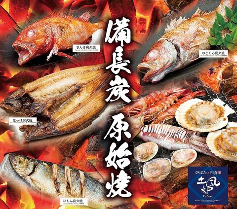 臨場感あふれる炭火炉端 産地直送鮮魚 自家製そば 日本酒お楽しみください