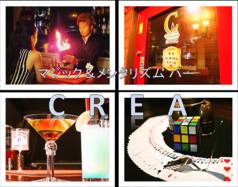 マジック&メンタリズムバー CREAの写真