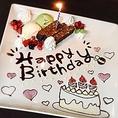 お誕生日・記念日などお祝いの主役に★お祝いプレートサービス♪誕生日・合格お祝い・恋人ができた・栄転などなど、何でもお祝いできる「お祝いプレート」事前にスタッフへ、主役の名前・メッセージの内容・お祝いの目的などをお伝え下さい!