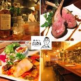 酒と肉バル sora