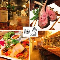 酒と肉バル soraの写真