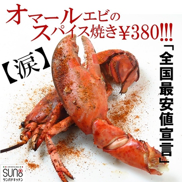 サンパチキッチン 今泉店のおすすめ料理1