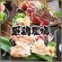 上州地鶏と地産地消 軍鶏農場 高崎店のロゴ